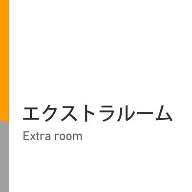 【室数限定】【ExtraRoom/エクストラルーム】広々としたワイドデスクタイプ 天然温泉さくやの湯