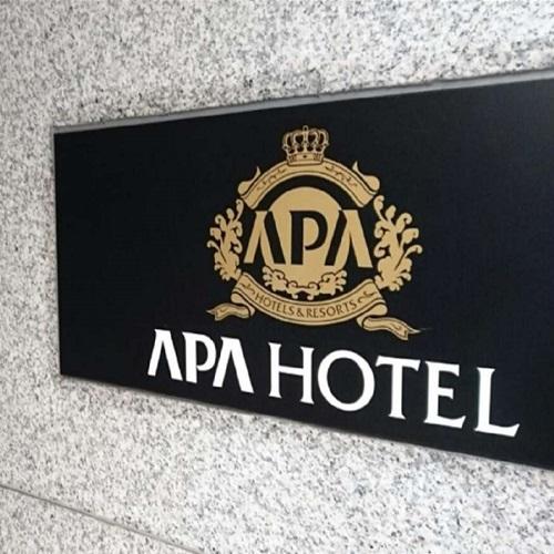 アパホテル看板