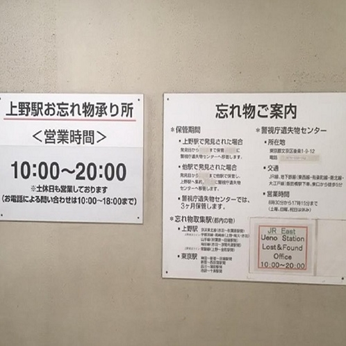 上野駅お忘れ物承り所
