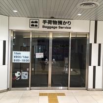 手荷物預かり(京成上野駅)