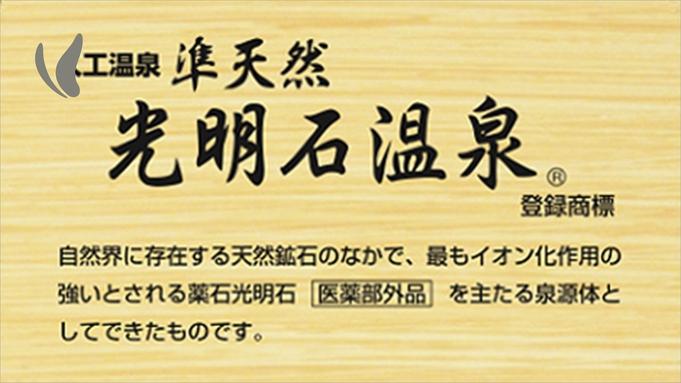 【シンプルステイ沖縄】寛ぎの人工温泉光明石温泉よんな〜の湯♪=朝食なし=