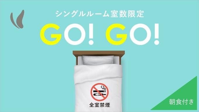 全室禁煙【シングルルーム室数限定】55(GO!GO!)プラン♪=朝食バイキング付き=