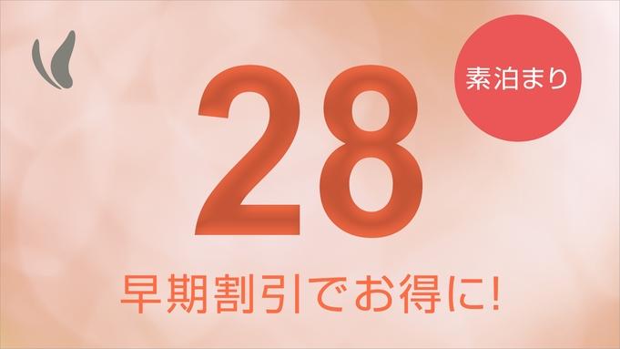 【さき楽】28日前までのご予約でお得に宿泊♪全室禁煙!人工温泉光明石温泉よんな〜の湯=素泊り=