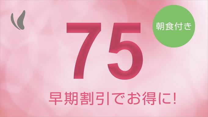 【さき楽】75日前までのご予約でお得に宿泊♪全室禁煙!人工温泉光明石温泉!!=朝食バイキング付き=