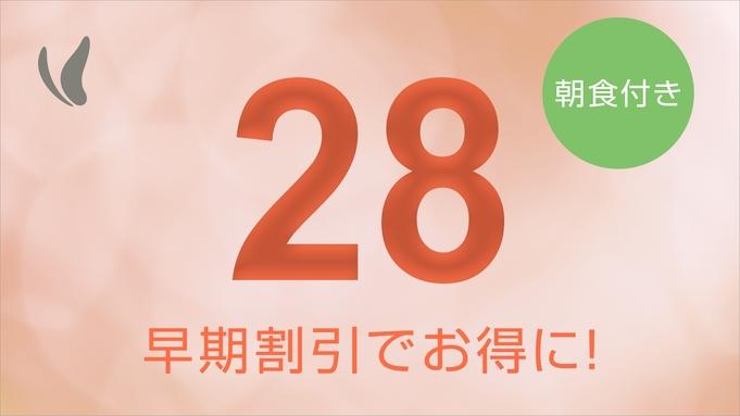 【さき楽】28日前までのご予約でお得に宿泊!全室禁煙!!人工温泉光明石温泉♪=朝食バイキング付き=