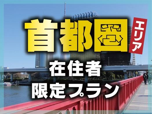 【首都圏在住者限定】☆マイクロツーリズム応援☆最安値プラン