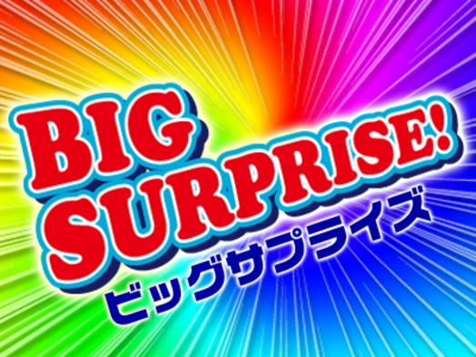 【夏旅セール】☆期間限定大特価プラン☆【Wi-Fi 接続無料♪】