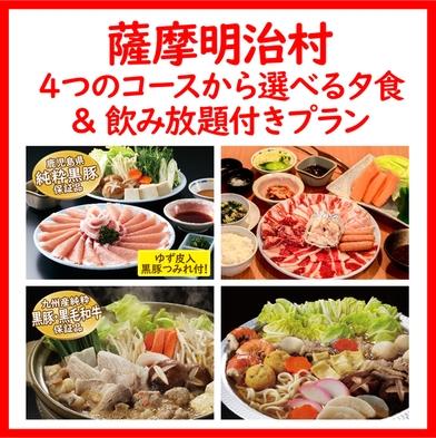 【夏秋旅セール】おすすめ★お子様歓迎!5つのコースから選べる夕食&飲み放題付♪天然温泉も♪【2食付】