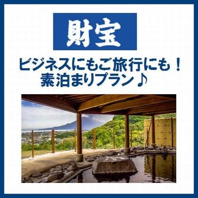 ☆【平日限定プラン】【お子様歓迎】ビジネスにも旅行にもおすすめ!素泊まりプラン♪天然温泉も♪
