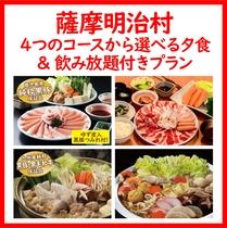 選べる夕食☆NEW☆