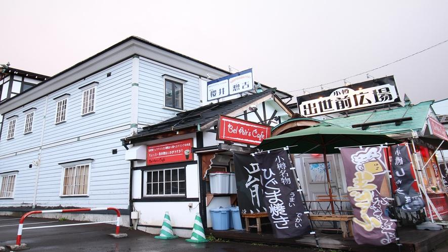*【外観】小樽の人気観光スポット(堺町本通り)に面しており、観光にもぴったりです。