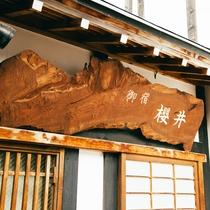 """*外観/小樽観光やビジネスのご利用に!""""古き良き日本の心""""をコンセプトにしております。"""