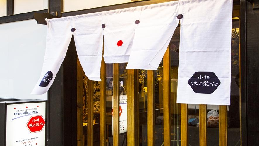 *お食事処「味の栄六」外観/JR小樽駅から徒歩10分の立地。こだわりのお料理をご用意いたします。