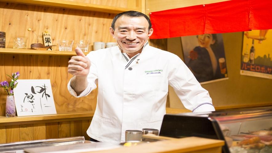 *料理長/こだわりの料理をご用意いたします。みなさまのお越しをお待ちしております!