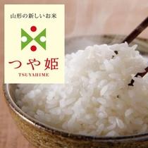山形の新しいお米【つや姫】