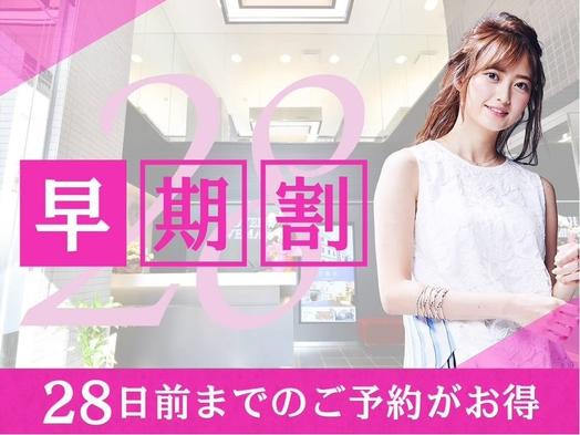 28日前予約による早期お得プラン!電子レンジ全室完備【Wi-Fi 接続無料♪】