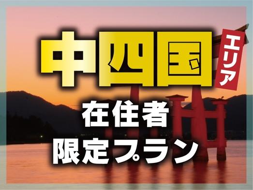 【中国地方県民限定】☆マイクロツーリズム応援☆通常プランより最大10%割引 最安値プラン【素泊り】