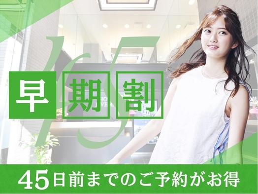 45日前予約による早期お得プラン!電子レンジ全室完備【Wi-Fi 接続無料♪】