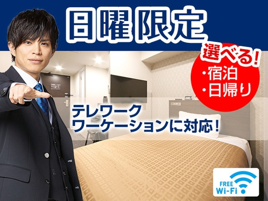【日曜限定】日帰りも宿泊も自由自在♪3,000円でゆったり滞在プラン☆