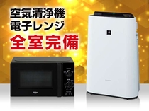 【加湿機能付空気清浄機&電子レンジ】 全客室に標準設置♪