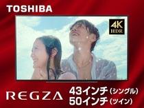 【東芝REGZA】大型液晶TVを採用♪
