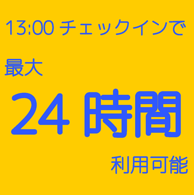 【最大24時間滞在プラン】12時アーリーチェックイン12時レイトチェックアウトプラン コーヒー券付