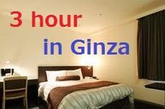 デイユース(日帰り)マスク・コーヒー券付き 06時〜24時までの間の最大5時間利用可能