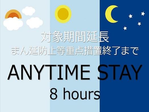 【22時以降チェックイン限定】最大8時間滞在OK 〜 ANYTIMEステイ〜 短時間の宿泊や仮眠に!