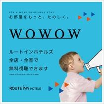 【WOWOW全室無料視聴可能】