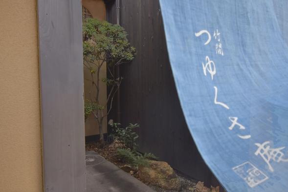 【連泊割】烏丸御池から徒歩10分★高級感ある町家にのんびりステイ【一棟貸切京町家】