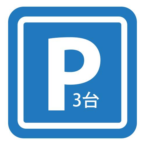 専用駐車場は敷地内に4台分あり(無料)