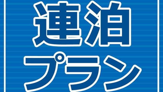 【ECO連泊割】★素泊り★お掃除無しでお得に宿泊!