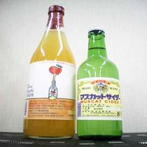 地元・神田葡萄園のマスカットサイダーと岩手産りんごの100%ジュース