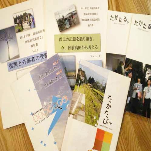 各大学の生徒たちが作成した陸前高田の情報冊子や研究実習の報告書。