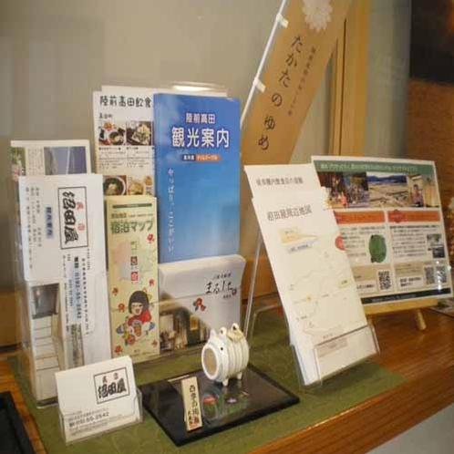陸前高田の観光や滞在に役立つ情報や案内を掲載したパンフレッ