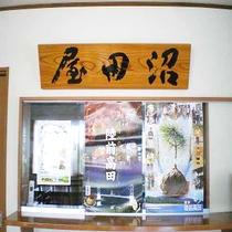 玄関と食堂の沼田屋看板は、津波で流された沼田屋の式台を再利用してい