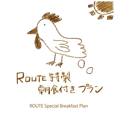 ROUTE特製朝食付きプラン【スケジュール確定の方・キャンセル不可】