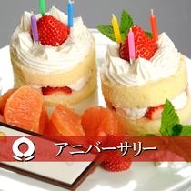 アニバーサリープラン特典。お一人様用ケーキをご用意。フルーツとプレートを添えてデコレーションします。