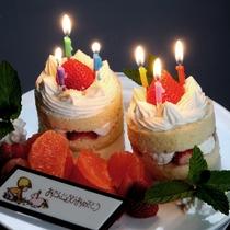 お一人様用ケーキをご用意。フルーツとプレートを添えて、デコレーションをします