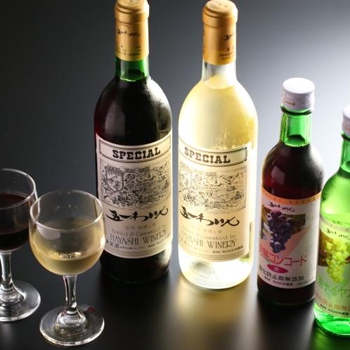 ■地元ワインのご用意ございます。