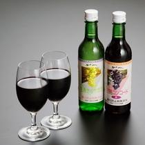 【アニバーサリープラン】2名様ハーフボトル(赤白どちらかお選びください)