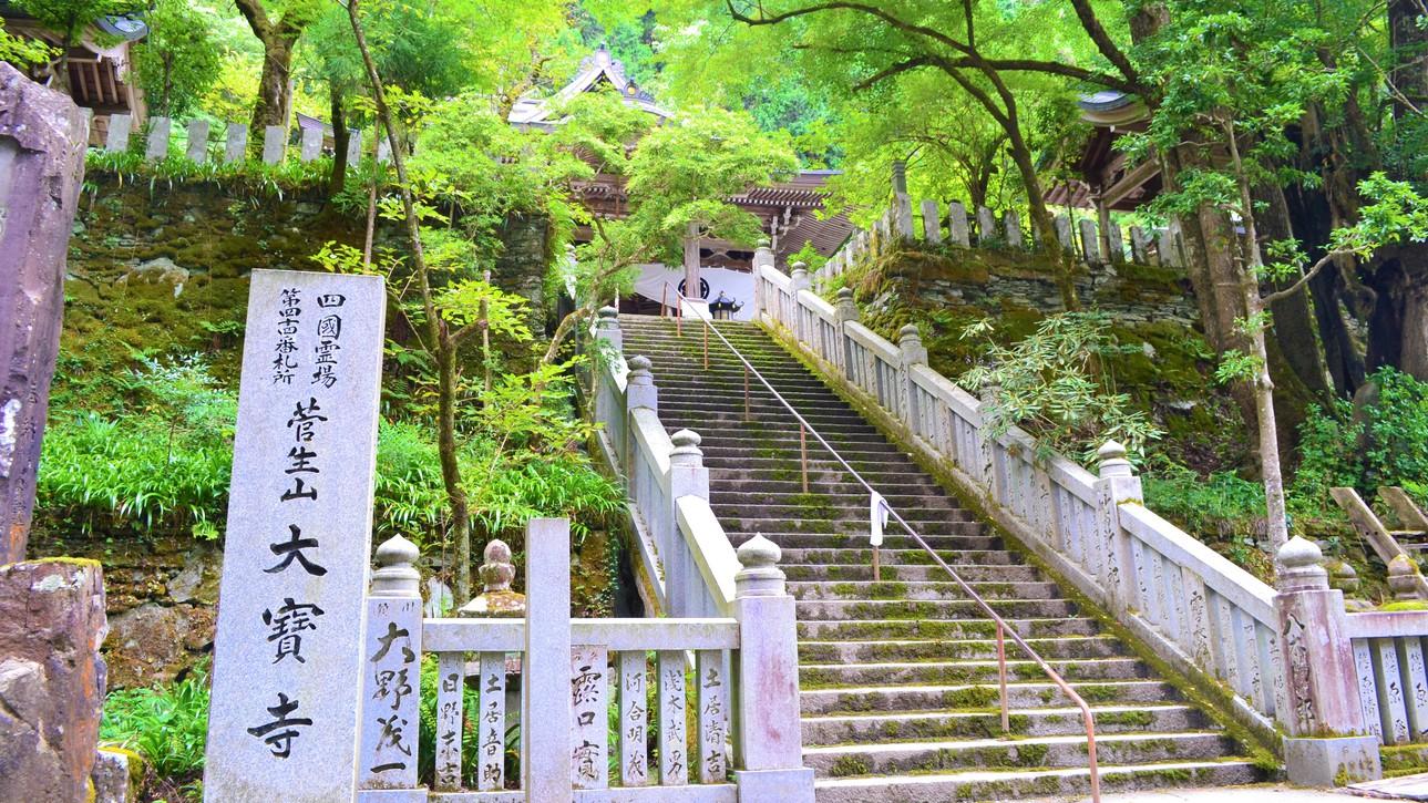 [周辺]四国霊場44番札所大寶寺
