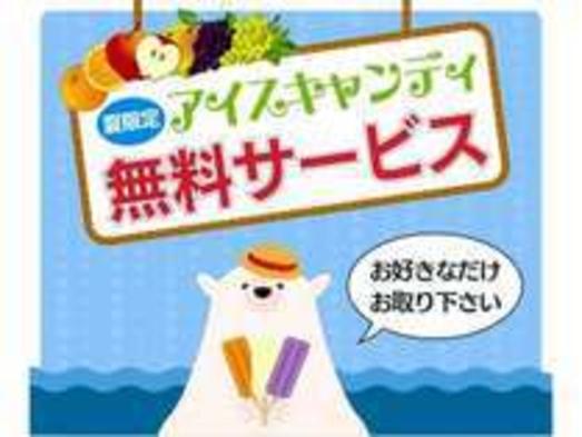 【禁煙】ゆっくりチェックアウトシングルプラン(21:00〜13:00)