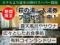 【ご宿泊のお客様限定】入湯券プレゼント!