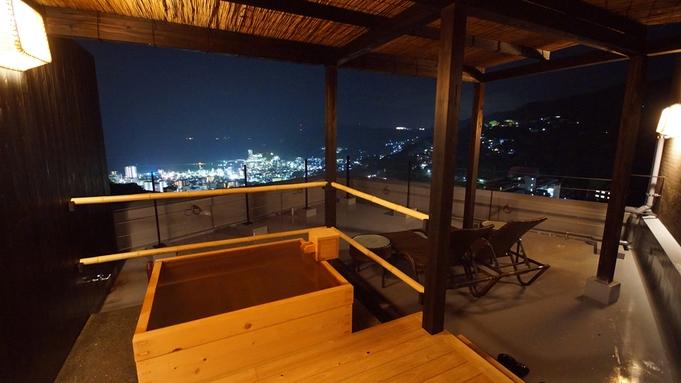 【楽天トラベルセール】熱海の夜景を満喫♪当館一押しの懐石料理を特別価格で堪能<露天風呂付き客室>