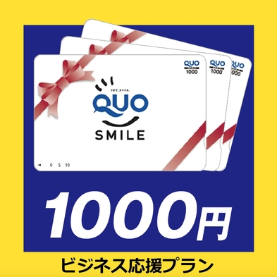 ビジネスプラン【QUO1000円&朝食付】最新VOD&ミネ水2本無料!