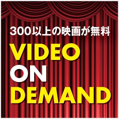 【秋冬旅セール】早期予約でオトク【早割30】最新VOD&ミネ水2本無料!