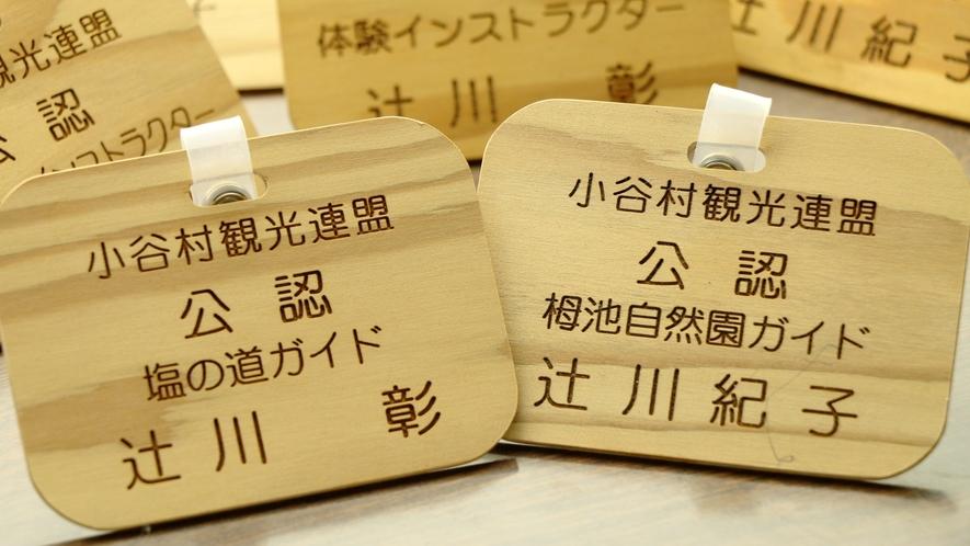 小谷村観光連盟公認のガイド・インストラクターがおります。