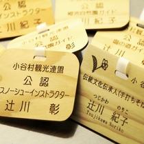 小谷村観光連盟公認のガイド・インストラクター「スノーシュー」「手打ちそば」