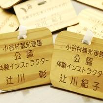 小谷村観光連盟公認のガイド・インストラクター「体験インストラクター」